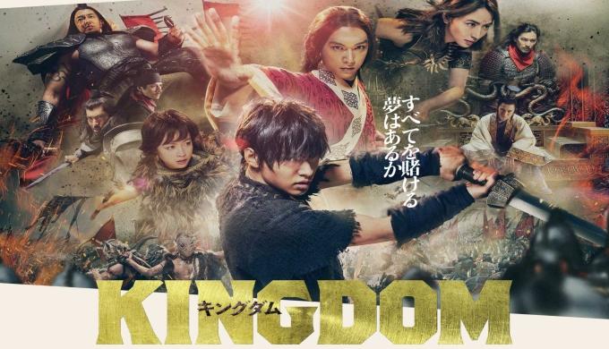 キングダム 映画 無料 動画