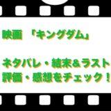 映画 「キングダム」のネタバレ!結末&ラストと評価・感想をチェック!