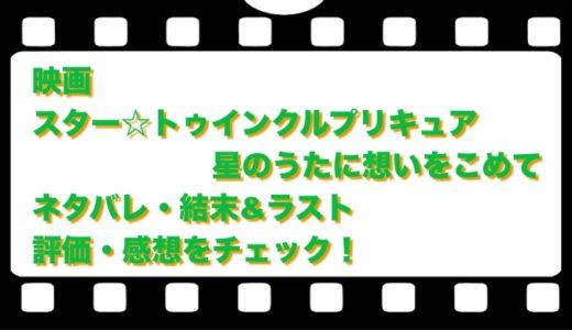 映画  スタートゥインクルプリキュアのネタバレ!結末&ラストと評価・感想をチェック!