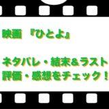 映画 「ひとよ」のネタバレ!結末&ラストと評価・感想をチェック!
