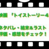 映画 「トイストーリー4」のネタバレ!結末&ラストと評価・感想をチェック!