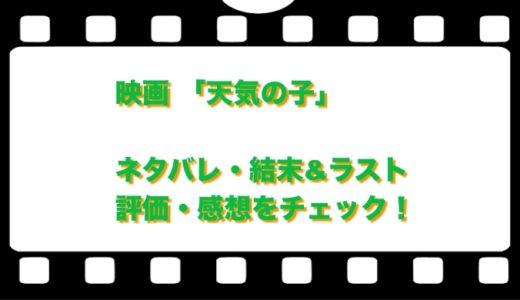 映画 「天気の子」のネタバレ!結末&ラストと評価・感想をチェック!