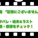 映画 「記憶にございません!」のネタバレ!結末&ラストと評価・感想をチェック!