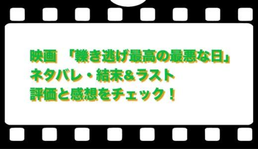 映画 「轢き逃げ最高の最悪な日」のネタバレ!結末&ラストと評価と感想をチェック!