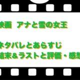 映画  アナと雪の女王のネタバレとあらすじ!結末&ラストと評価・感想をチェック!