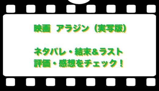 映画  アラジン(実写)のネタバレ!結末&ラストと評価・感想をチェック!