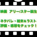 映画  アリー/スター誕生のネタバレ!結末&ラストと評価・感想をチェック!