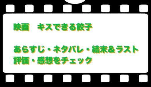 映画  キスできる餃子のネタバレとあらすじ!結末&ラストと評価・感想をチェック!