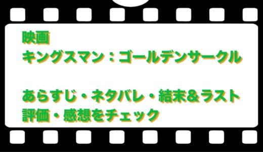映画  キングスマンゴールデンサークルのネタバレとあらすじ!結末&ラストと評価・感想をチェック!