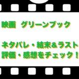 映画  グリーンブック 結末&ラストと評価・感想をチェック!