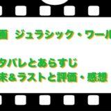 映画  ジュラシックワールドのネタバレとあらすじ!結末&ラストと評価・感想をチェック!