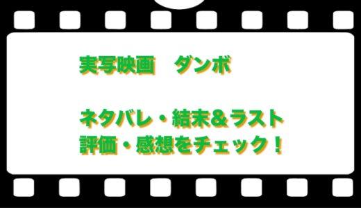 実写映画ダンボのあらすじと評価・感想は?ネタバレ・結末&ラストをチェック!