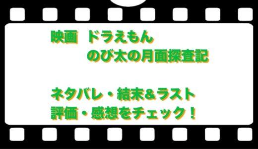 映画  ドラえもんのび太の月面探査記のネタバレ!結末&ラストと評価・感想をチェック!