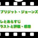 映画 ブリジットジョーンズの日記のネタバレとあらすじ!結末&ラストと評価・感想をチェック!