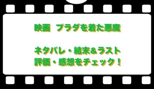 映画  プラダを着た悪魔のネタバレ!結末&ラストと評価・感想をチェック!