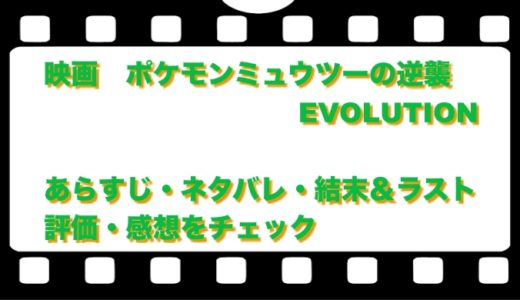 映画  ポケモンミュウツーの逆襲 EVOLUTIONの評価と感想!ネタバレとあらすじもチェック!