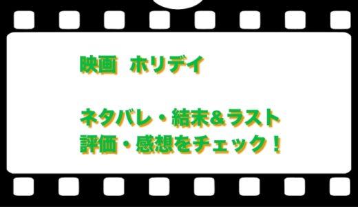 映画  ホリデイのネタバレ!結末&ラストと評価・感想をチェック!