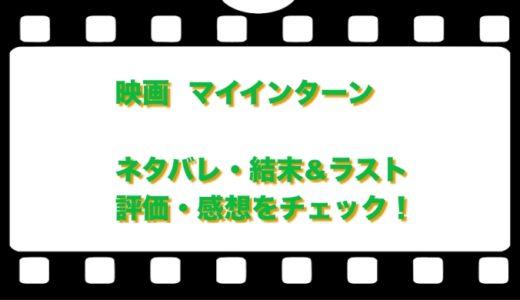 映画  マイインターンのネタバレ!結末&ラストと評価・感想をチェック!