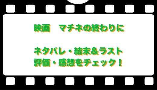 映画  マチネの終わりにのネタバレとあらすじ!結末&ラストと評価・感想をチェック!