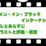 映画  メンインブラックインターナショナルのネタバレとあらすじ!結末&ラストと評価・感想をチェック!
