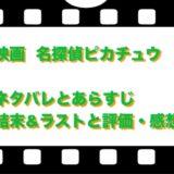 映画  名探偵ピカチュウのネタバレとあらすじ!結末&ラストと評価・感想をチェック!