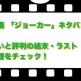 映画 「ジョーカー」のネタバレ!怖いと評判の結末・ラストと感想をチェック!