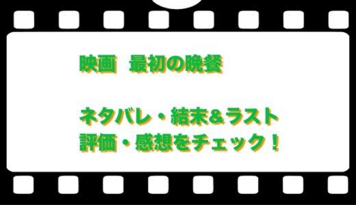 映画  最初の晩餐のネタバレとあらすじ!結末&ラストと評価・感想をチェック!