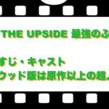 映画 THE UPSIDE 最強のふたり あらすじ・キャスト!ハリウッド版は原作以上の超人気!