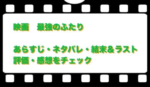 映画  最強のふたりのネタバレとあらすじ!結末&ラストと評価・感想をチェック!