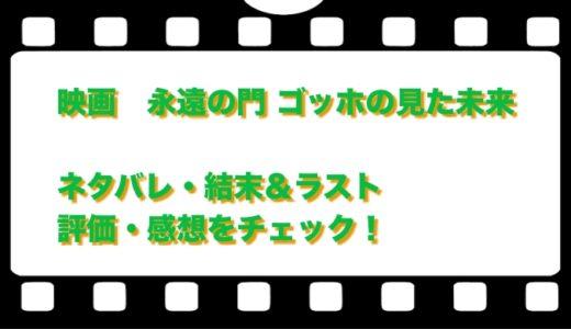 映画  永遠の門ゴッホの見た未来のネタバレとあらすじ!結末&ラストと評価・感想をチェック!