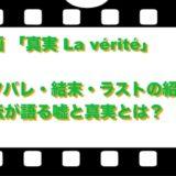 映画 「真実」のネタバレ・結末・ラストの紹介!自伝が語る嘘と真実とは?