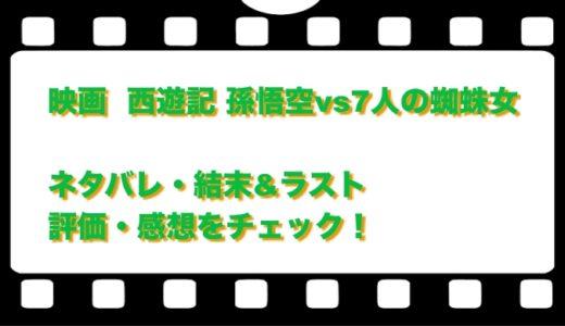 映画  西遊記 孫悟空vs7人の蜘蛛女のネタバレ!結末&ラストと評価・感想をチェック!