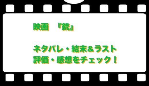 映画  『銃』のネタバレ!結末&ラストと評価・感想をチェック!