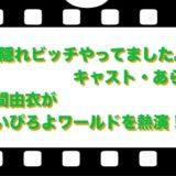 映画 隠れビッチやってました。キャスト・あらすじ!佐久間由衣があらいぴろよワールドを熱演よ!