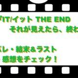 映画『 IT/イットTHE END それが見えたら終わり』のネタバレ!結末&ラストと評価・感想をチェック!