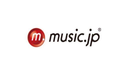 music.jpの登録方法・手順をサクッとわかりやすく解説!メリット・デメリットも確認!