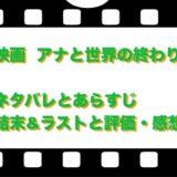 映画  アナと世界の終わりのネタバレとあらすじ!結末&ラストと評価・感想をチェック!