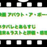 映画 アバウトアボーイのネタバレとあらすじ!結末&ラストと評価・感想をチェック!