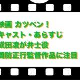 映画 カツベン!キャスト・あらすじ!成田凌が弁士役&周防正行監督作品に注目!