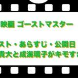 映画 ゴーストマスターのキャスト・あらすじ公開日!三浦貴大と成海璃子がキモすぎる!