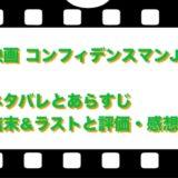 映画  コンフィデンスマンJPのネタバレとあらすじ!結末&ラストと評価・感想をチェック!