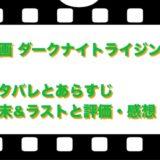 映画 ダークナイトライジングのネタバレとあらすじ!結末&ラストと評価・感想をチェック!