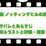 映画 ノッティングヒルの恋人のネタバレとあらすじ!結末&ラストと評価・感想をチェック!