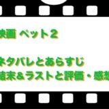 映画  ペット2のネタバレとあらすじ!結末&ラストと評価・感想をチェック!