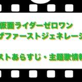映画 仮面ライダーゼロワン 令和ザファーストジェネレーションのキャストあらすじ・主題歌情報も!