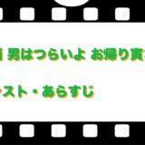 映画 男はつらいよ お帰り寅さんのキャストあらすじと公開日!山田洋次監督新作で寅次郎が復活!