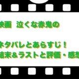映画  泣くな赤鬼のネタバレとあらすじ!結末&ラストと評価・感想をチェック!