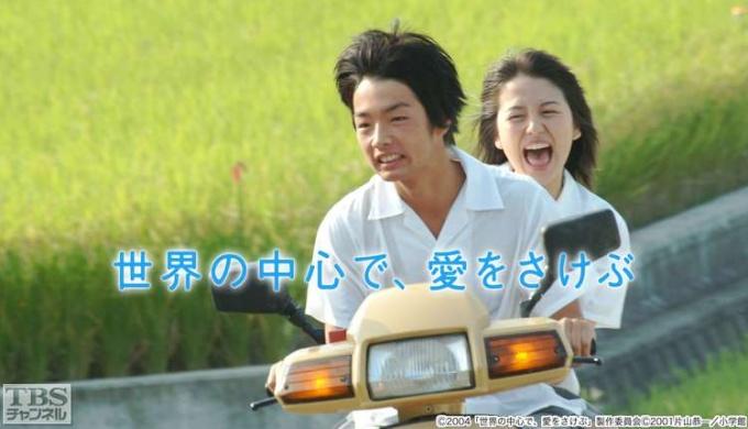 映画「世界の中心で、愛をさけぶ」