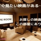 映画 来る 動画フル無料視聴!Dailymotion/Pandora/無料の動画配信サイトを確認!