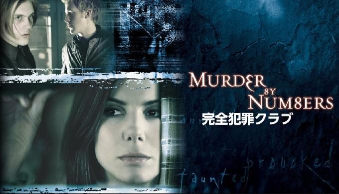 犯罪 動画視聴